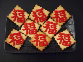 Last Minute Chinese New Year Cookies